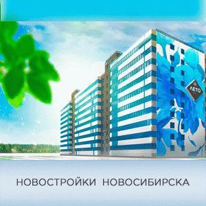 Новостройки Новосибирска — квартиры от застройщика «под ключ»