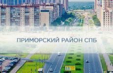 Новостройки в Приморском районе СПб от застройщика