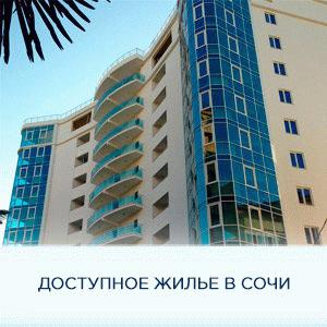 Новостройки напрямую от застройщика: как выгодно купить квартиры в Сочи