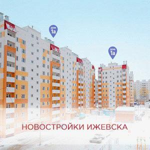 Новострой Ижевска: цены на квартиры от застройщика