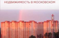 Обзор предложений на новостройки в Московском
