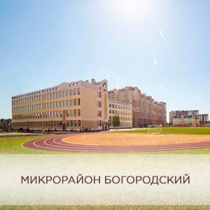 Открытый форум ЖК «Богородский (Щелково)»