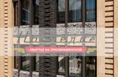 Официальный сайт ЖК «Наследие» на Преображенке