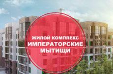 Официальный сайт комплекса «Императорские Мытищи» от ГК «Гранель»
