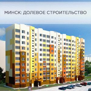 Получите скидку на долевое строительство в Минске