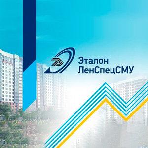 Предложения и цены на официальном сайте «ЛенСпецСМУ»