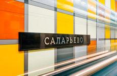 Преимущества выбора новостройки у метро «Саларьево»