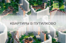 Продажа квартир в Путилково: выбираем «вторичку» грамотно