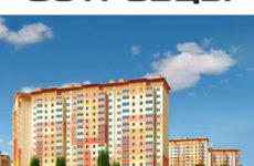 Продажи в ЖК «Новые Островцы» на официальном сайте застройщика