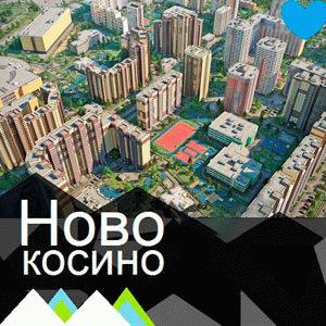 Простые рекомендации для поиска хорошей новостройки в Новокосино