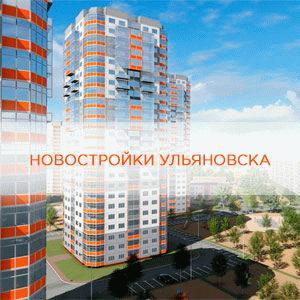 Самые выгодные новостройки Ульяновска от застройщика