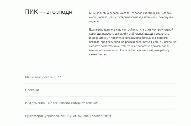 Список вакансий на официальном сайте ПИК