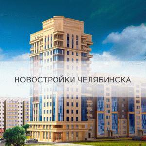 Существенно выгодные цены на новостройки в Челябинске от застройщика