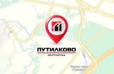 Форумы дольщиков микрорайона «Путилково»: 12 и 13 корпуса