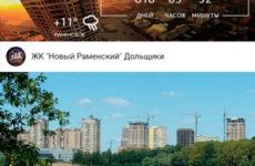 Форум дольщиков ЖК «Раменский» В Контакте — решение проблем