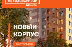 Цены и официальный сайт застройщика ЖК «Скандинавский» в Мытищах