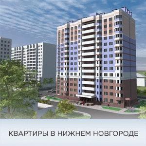 Цены и предложения на новостройки Нижнего Новгорода от застройщика