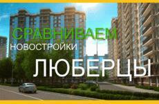 Цены на квартиры в Люберцах — новостройки от застройщика без обмана
