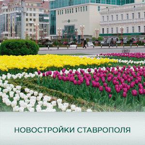 Цены на квартиры от застройщика в Ставрополе
