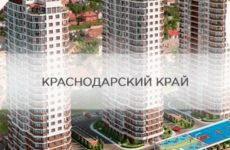 Цены на новостройки в Краснодаре от застройщика