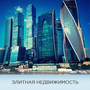 Элитные новостройки Москвы от застройщика