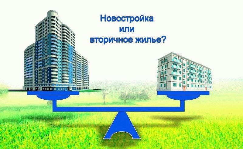 Выбор между новостроем и вторичным жильем