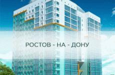 5 причин выбрать новостройки в Ростове-на-Дону от застройщика