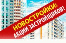 5 советов, как выгодно купить квартиру в Сочи от застройщика
