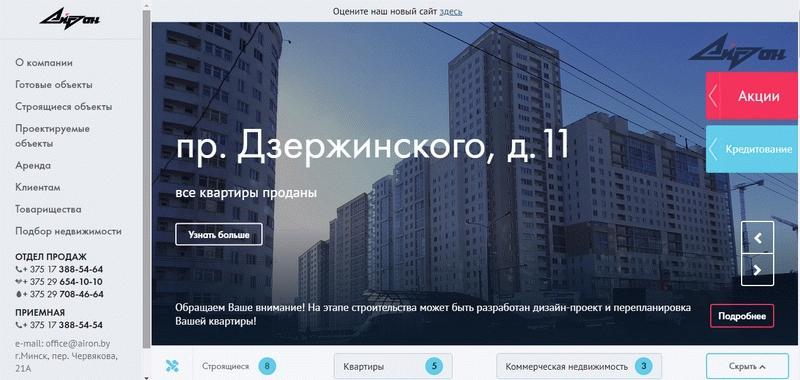 """Сайт застройщика в Минске ООО """"Айрон"""""""