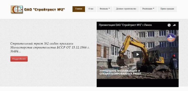 Сайт компании Строительный трест № 2 в Минске