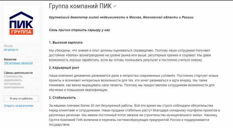 """Вакансии ГК """"ПИК"""""""