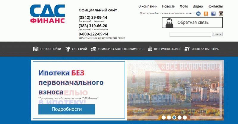 Страница сайта компании «СДС Финанс» в Кемерово