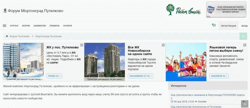 Страница форума ЖК «Путилково»