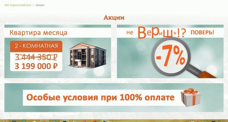 Акции на покупку квартир в ЖК «Борисоглебское»