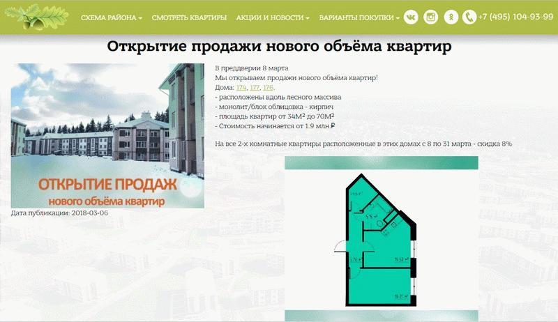 Продажа квартир в ЖК «Борисоглебское»