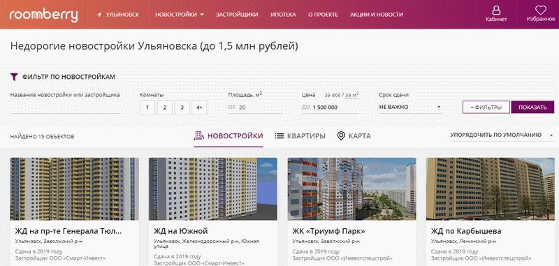 Портал по продаже новостроек в Ульяновске