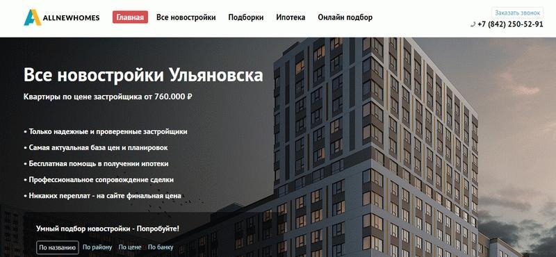 Портал о новостройках в Ульяновске