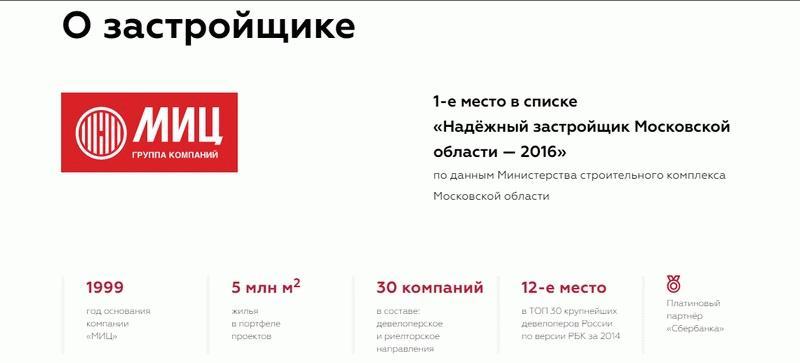 Застройщик ЖК «Барбарис»