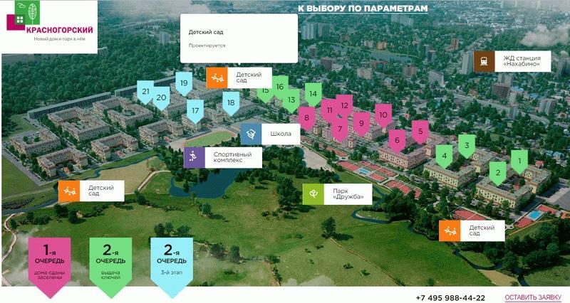 Выбор квартир по параметрам в ЖК «Красногорский»