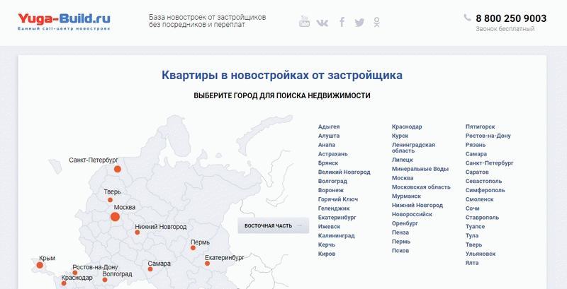 Портал о новостройках Краснодарского края