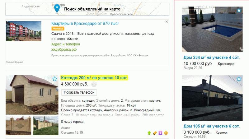 Продажа домов на авито в Краснодарском крае