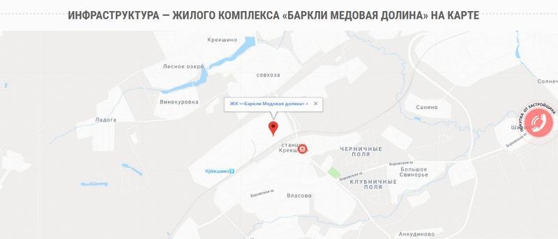 Инфраструктура ЖК «Баркли Медовая долина»
