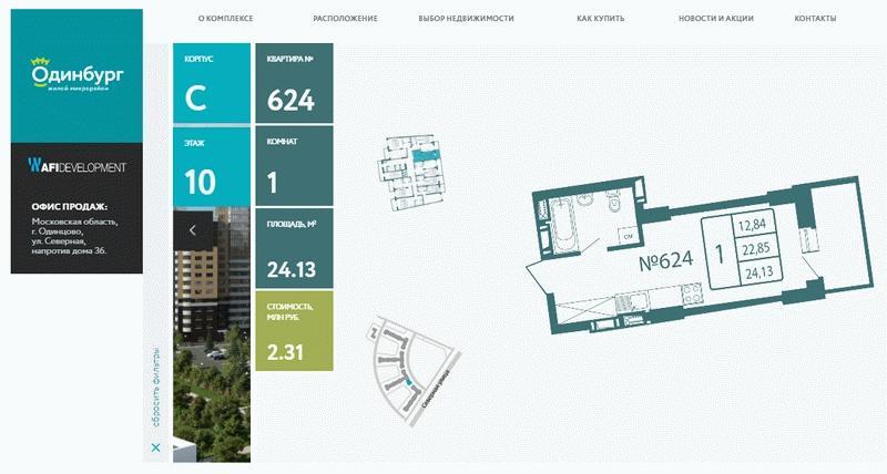 Подбор квартир по параметрам в ЖК «Одинбург»