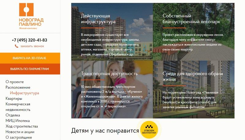 Инфраструктура ЖК «Новоград Павлино»