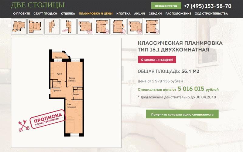 Планировка квартир в ЖК «Две Столицы»
