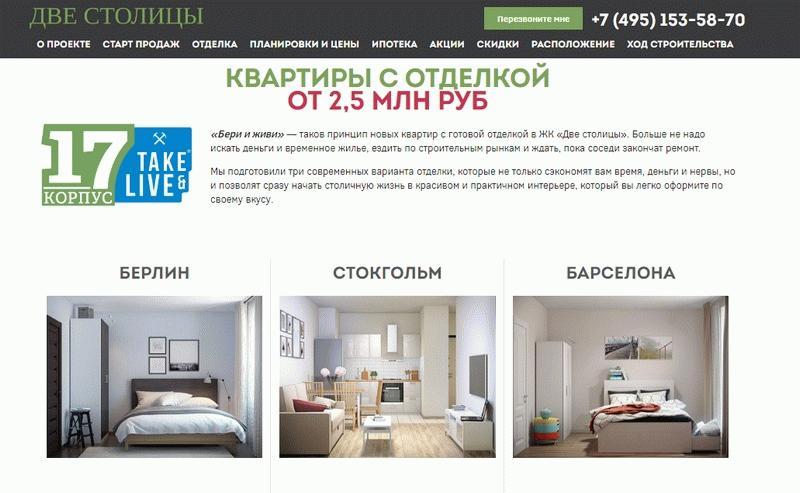 Квартиры с отделкой в ЖК «Две Столицы»