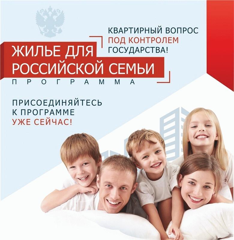 Госпрограмма покупки жилья для молодых семей