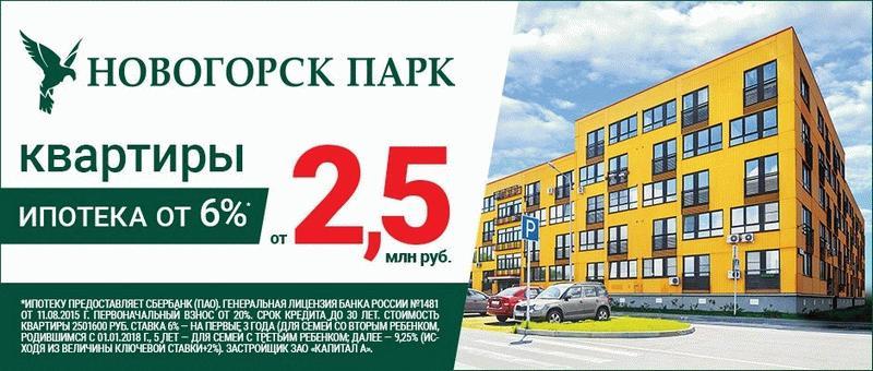 Ипотечные программы для покупки квартиры в ЖК «Новогорск Парк»