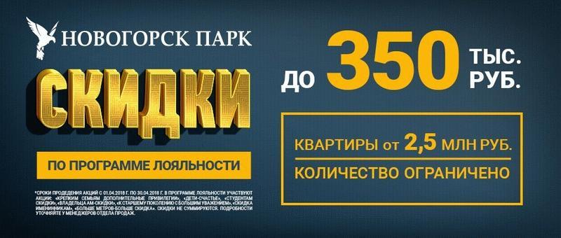 Акции и скидки на квартиры в ЖК «Новогорск Парк»
