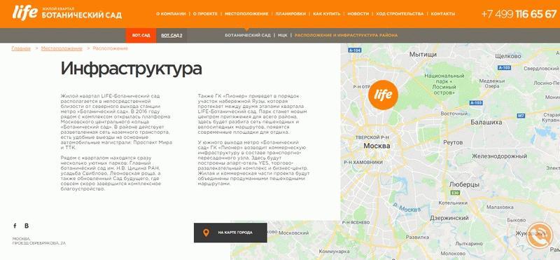 Инфраструктура и местоположение ЖК «Ботанический cад-ЛАЙФ»